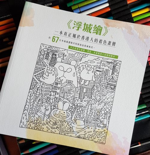 A coloring book by Hong Kong artists